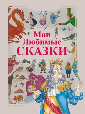 cover image of Мои любимые сказки
