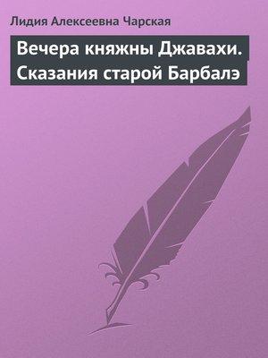cover image of Вечера княжны Джавахи. Сказания старой Барбалэ