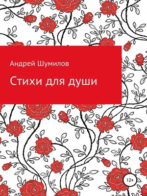 cover image of Стихи для души