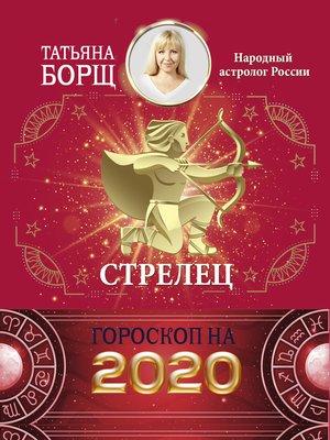 cover image of Стрелец. Гороскоп на 2020 год