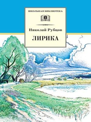 cover image of Лирика