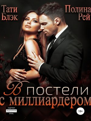 cover image of В постели с миллиардером