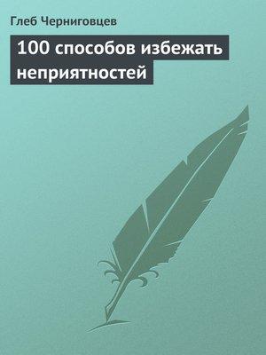 cover image of 100 способов избежать неприятностей