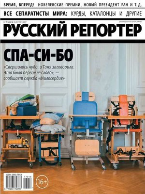 cover image of Русский Репортер 18-2017