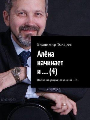 cover image of Алёна начинает и... (4). Война на рынке вакансий – 8