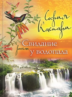 cover image of Свидание у водопада
