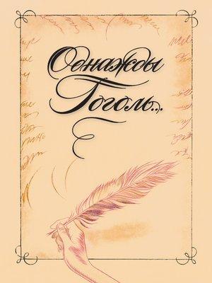 cover image of Однажды Гоголь... Рассказы из жизни писателя