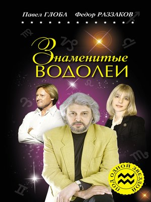 cover image of Знаменитые Водолеи