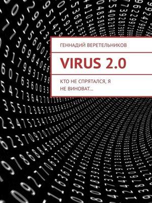 cover image of VIRUS2.0. Кто неспрятался, я невиноват...