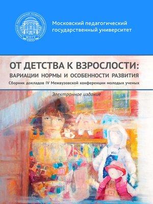 cover image of От детства к взрослости