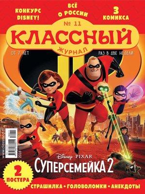 cover image of Классный журнал №11/2018
