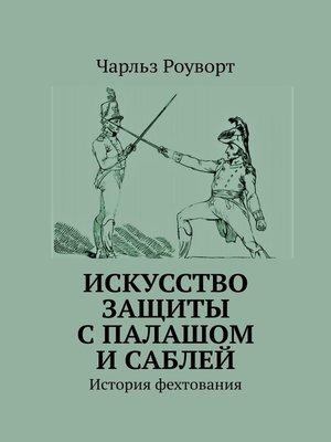 cover image of Искусство защиты спалашом исаблей. История фехтования
