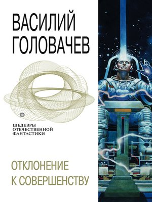 cover image of Отклонение к совершенству