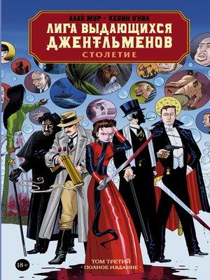 cover image of Лига выдающихся джентльменов. Том третий