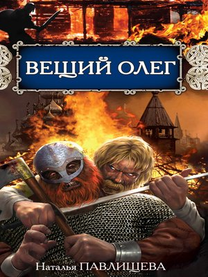 cover image of Вещий Олег