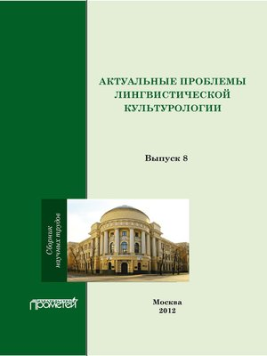 cover image of Актуальные проблемы лингвистической культурологии