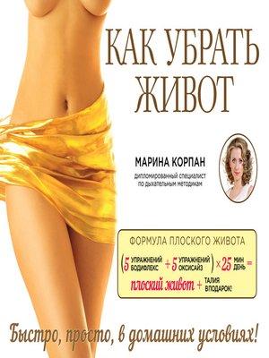 cover image of Как убрать живот