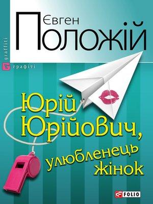 cover image of Юрій Юрійович, улюбленець жінок