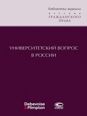 cover image of Университетский вопрос в России