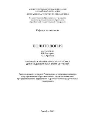 cover image of Политология. Примерная учебная программа курса для студентов всех форм обучения
