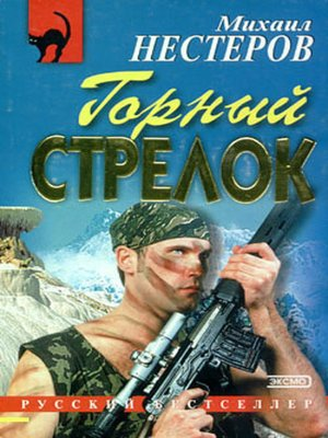 cover image of Горный стрелок