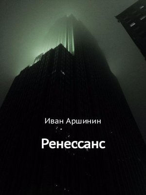 cover image of Ренессанс