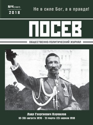 cover image of Посев. Общественно-политический журнал. №04/2018