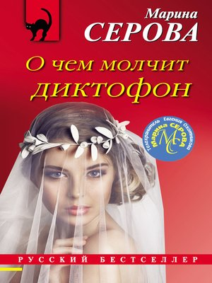 cover image of О чем молчит диктофон