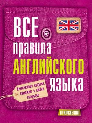 cover image of Все правила английского языка