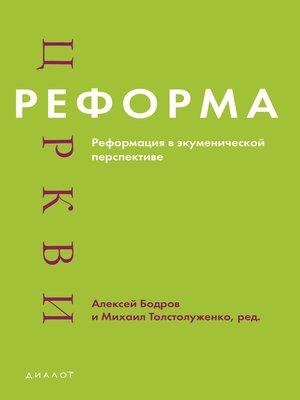 cover image of Реформа церкви. Реформация в экуменической перспективе