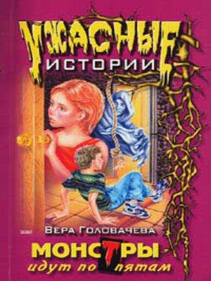 cover image of Монстры идут по пятам