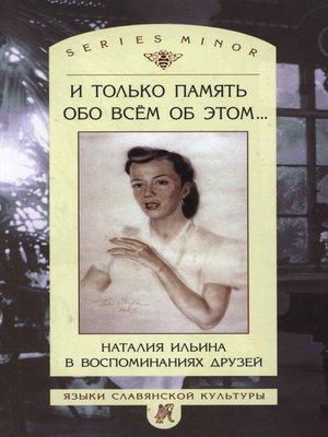 cover image of И только память обо всем об этом... Наталия Ильина в воспоминаниях друзей