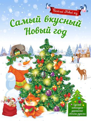 cover image of Самый вкусный Новый год