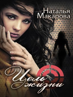 cover image of Цель жизни