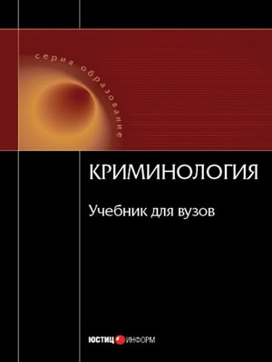 cover image of Криминология