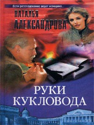 cover image of Руки кукловода