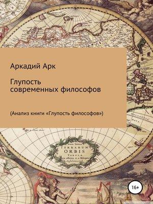 cover image of Глупость современных философов