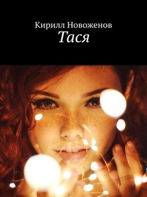 cover image of Тася