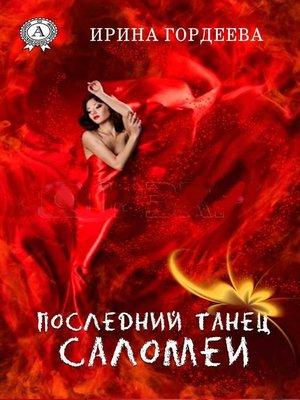 cover image of Последний танец Саломеи