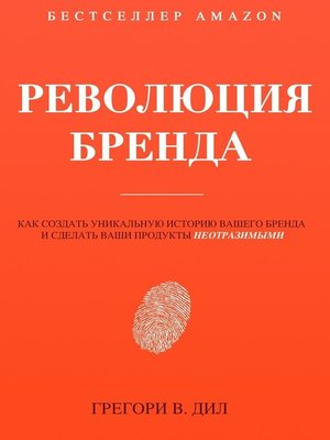 cover image of Революция бренда