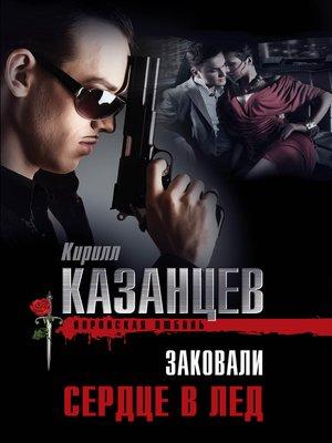 cover image of Заковали сердце в лед