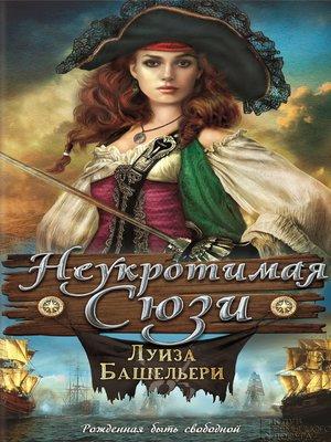 cover image of Неукротимая Сюзи