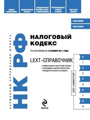 cover image of LEXT-справочник. Налоговый кодекс Российской Федерации