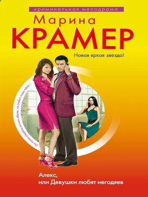 cover image of Алекс, или Девушки любят негодяев