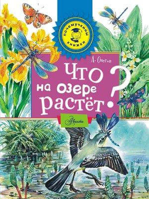 cover image of Что на озере растёт?
