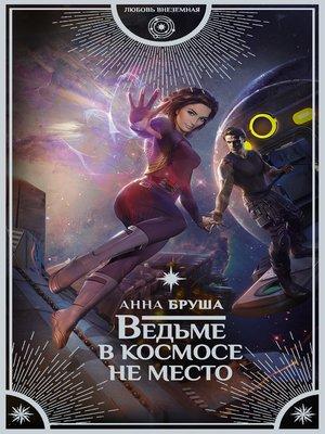 cover image of Ведьме в космосе не место