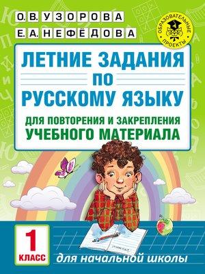 cover image of Летние задания по русскому языку для повторения и закрепления учебного материала. 1 класс