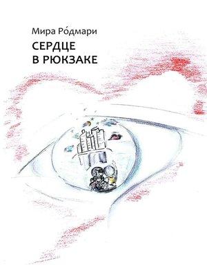 cover image of Сердце врюкзаке. Сборник авторских одноактных пьес