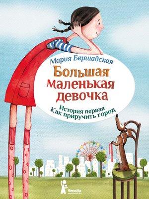 cover image of Как приручить город