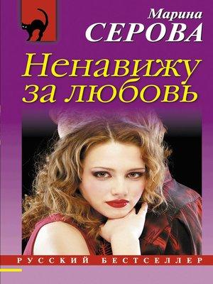 cover image of Ненавижу за любовь